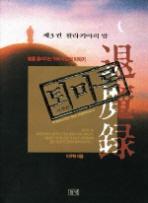 퇴마록 3(세계편) 초판(1994년)