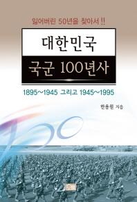 대한민국 국군 100년사