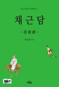 채근담(온고지신 인문학 4)