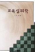 교육심리학(2판)