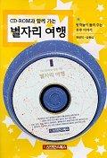 별자리 여행(CD-ROM포함)