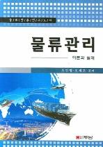 물류관리: 이론과 실제(물류전문연구도서)