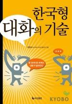 한국형 대화의 기술