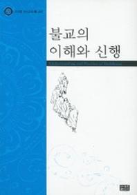 불교의 이해와 신행(조계종 신도교재 2 교리)