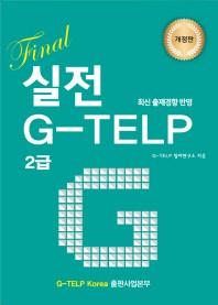 Final 실전 G-TELP(개정판)