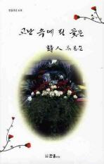 고난 속에 핀 꽃을(한울시선 41)