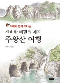 신비한 비밀의 계곡 주왕산 여행(아빠는 함께 떠나는)
