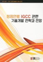 청정연료 IGCC 관련 기술개발 전략과 전망(2011)(27대 그린테크놀로지 정보)