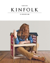 킨포크(Kinfolk) Vol. 11