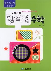 창의력 수학 초급 9단계(2012)(네모세모)