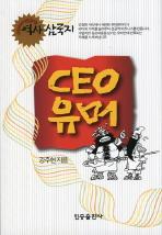 CEO유머 초판1쇄(2008년)
