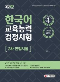 한국어교육능력검정시험 2차 면접시험 일주일 안에 다잡기(2020)