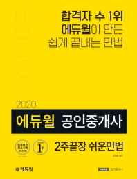 공인중개사 2주 끝장 쉬운 민법(2020)(에듀윌)