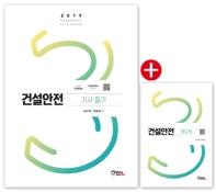 건설안전기사 필기 + 건설안전 핸드북(2019)