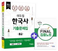 한국사능력검정시험 중급(3급 4급) 기출문제집(2017)(에듀윌)