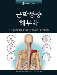 근막통증 해부학(3판)