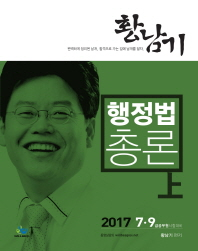 황남기 행정법총론 세트(2017)(인터넷전용상품)(전2권) #