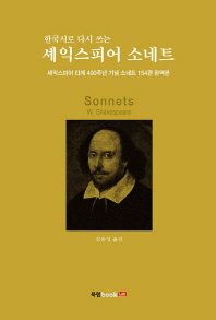 셰익스피어 소네트(한국시로 다시 쓰는)