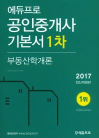 부동산학개론(공인중개사 기본서 1차)(2017)(에듀프로)(개정판)