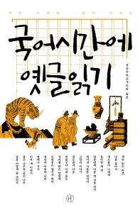 국어시간에 옛글읽기(국어 시간에 읽기 시리즈)