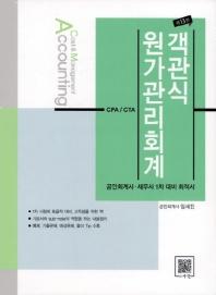 객관식 원가관리회계(CPA CTA)(13판)