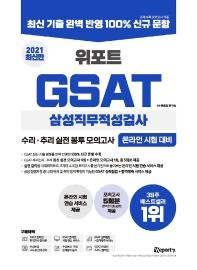 GSAT 삼성직무적성검사 수리 추리 실전 봉투 모의고사(2021)