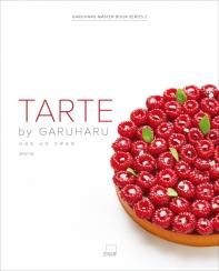 타르트 바이 가루하루(TARTE by GARUHARU)(가루하루 마스터 북 시리즈 2)(양장본 HardCover)