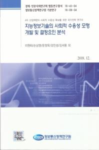 지능정보기술의 사회적 수용성 모형 개발 및 결정요인 분석(경제.인문사회연구회 협동연구총서 18-43-04)