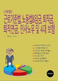 근로기준법 노동법 임금 퇴직금 퇴직연금 인사노무 및 4대보험(개정판)