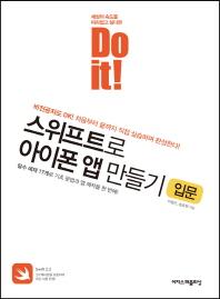 스위프트로 아이폰 앱 만들기: 입문(Do it!)