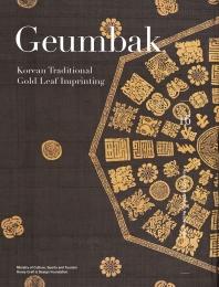 금박(Geumbak)(영문판)(Korean Craft & Design Resource Book 16)