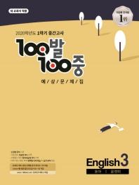 중학 영어 중3-1 중간고사 예상문제집(동아 윤정미)(2020)(100발 100중)