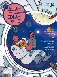 중학독서평설(2020년 4월호)