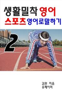 생활밀착 영어 스포츠 영어로 말하기. 2