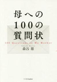 [해외]母への100の質問狀