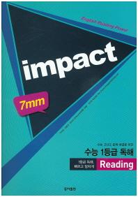 수능 1등급 독해 Reading(2015)(임팩트 7mm)
