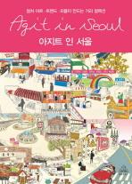 AGIT IN SEOUL(아지트 인 서울)