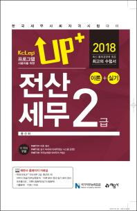 전산세무 2급 이론+실기(2018)(Up+)