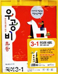 초등 국사과 세트 3-1(2012)