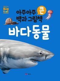 아주아주 큰 백과 그림책 바다 동물(양장본 HardCover)