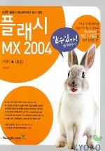 플래시 MX 2004(기본+활용)(CD 포함)