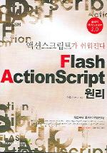 Flash Action Script 원리(CD1장포함)(액션스크립트가 쉬워진다)
