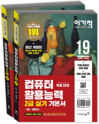 컴퓨터활용능력 2급 실기 기본서 세트(2019)(이기적)(개정판)(전2권)