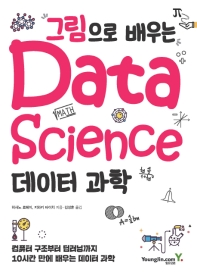그림으로 배우는 데이터 과학