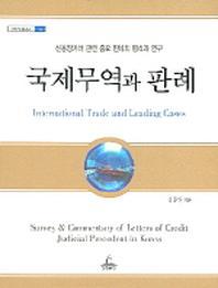 국제무역과 판례(청림법률총서 6)