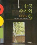 한국 주거와 삶