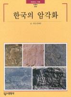 한국의 암각화(빛깔있는 책들 225)