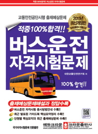 버스운전자격시험문제(2015)(8절)(개정판)