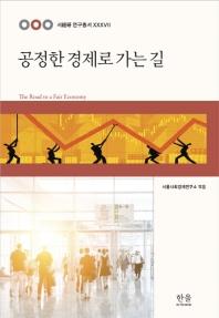 공정한 경제로 가는 길(서울사회경제연구소 연구총서 37)(양장본 HardCover)