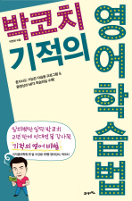 박코치 기적의 영어학습법(CD1장포함)